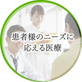 患者様のニーズに応える医療