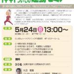 体幹セミナー20150524