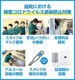 当院における新型コロナウイルス感染防止対策