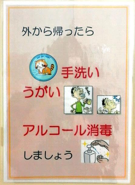 「手洗い・うがい・アルコール消毒」ポスター